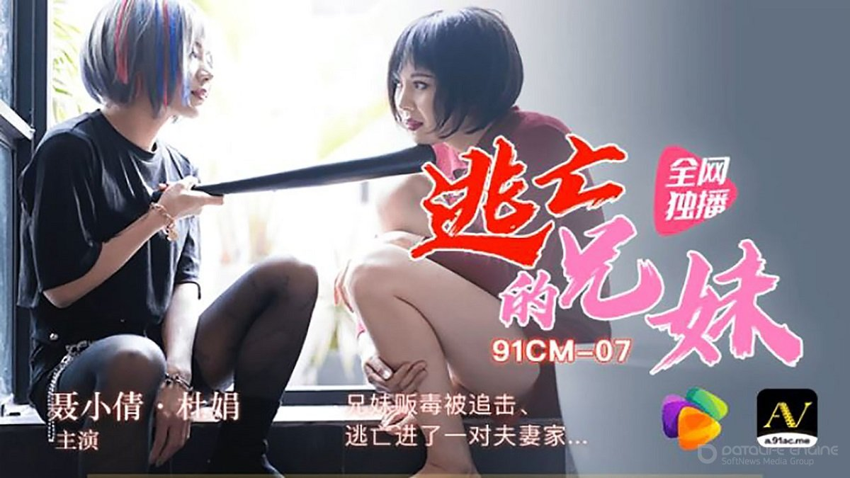 Nie Xiaoqian, Du Juan - The escaped brother and sister Nie Xiaoqian & Du Juan (720p)