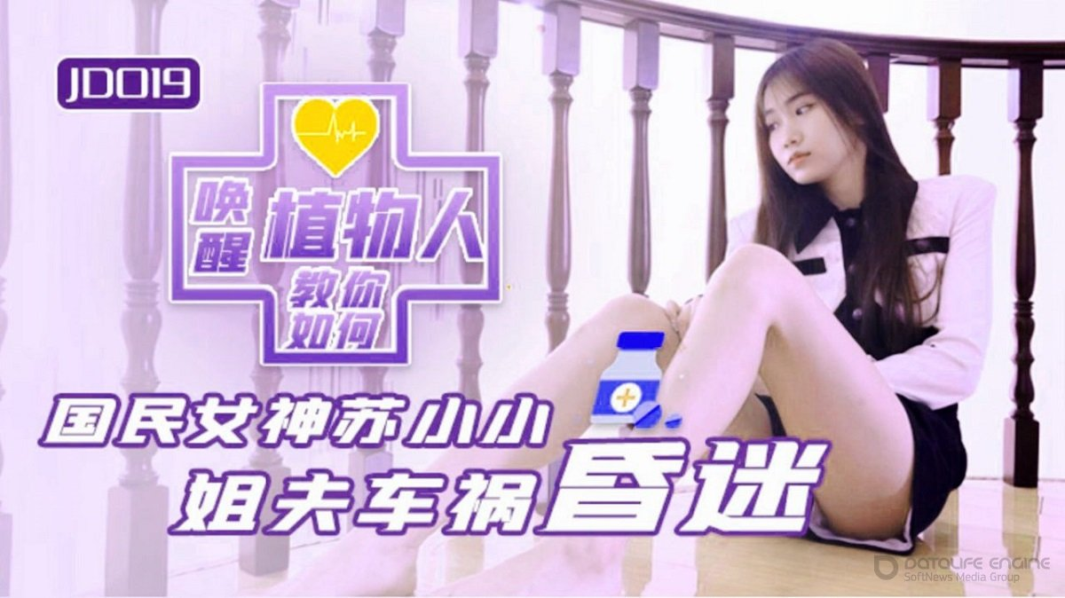 Su Xiaoxiao - Sister-in-law and vegetative brother-in-law (1080p)